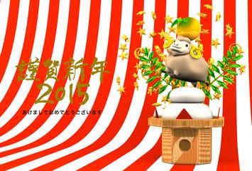 Smile Brown Sheep, Rice Cake, Greeting On Stripe