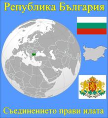 Bulgaria location emblem motto