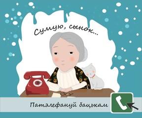 "postcard 'Call your parents"""