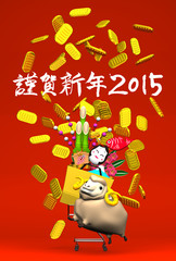 Sheep, New Year's Ornaments, Shopping Cart, Greeting On Red
