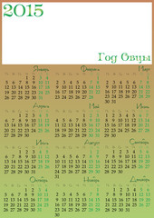 Calendar grid for 2015 year with russian marked weekend days