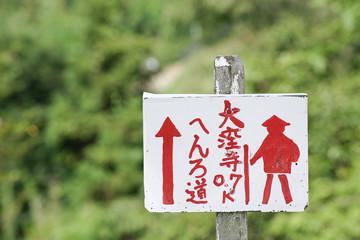 四国遍路道しるべ 香川