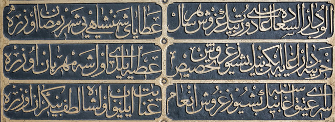 Arabic text on wall, front view