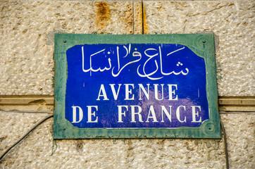Arabisches Strassenschild Avenue de France in Tunis