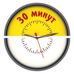 Интервал времени 30 минут. Часы с надписью