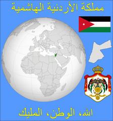 Jordan location emblem motto