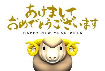 Smile Brown Sheep, Greeting 2015 On White
