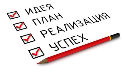 Идея, план, реализация, успех. Отмеченные пункты и карандаш