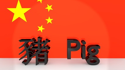 Chinese Zodiac Sign Pig with translation