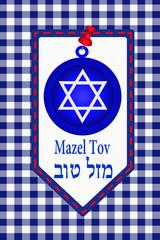 Mazel tov  -  מזל טוב