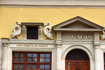 Lviv History Museum