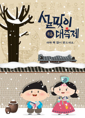 Lunar New Year's Day and children in Korean traditional clothesB