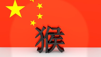 Chinese characters for the zodiac sign monkey
