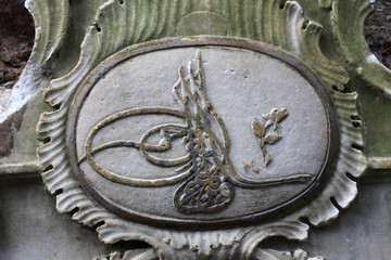 Details of fountain with emblem of the Caliph
