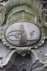 Emblem of the Caliph on fountain