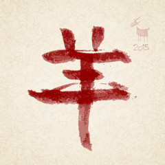 Year of the goat. Chinese calligraphy