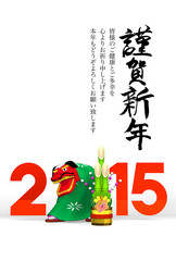Lion Dance, Kadomatsu, 2015, Greeting On White