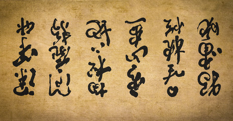 ancient Japanese calligraphy on old paper