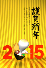 Rice Cake And 2015, Greeting On Gold