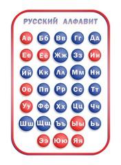 Алфавит - 2