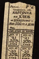 Карточка на хлеб 1947 года.
