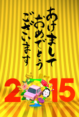 Jumping Car, New Year Ornament, 2015, Greeting On Gold