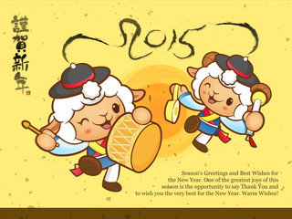 Korean traditional Sheep Mascot dance samulnori greeting cards.