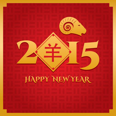 Chinese new year. Greeting card, 2015. Year of the sheep.