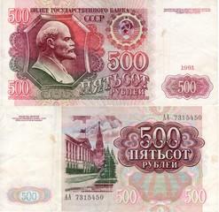 Банкнота СССР 500 рублей 1991 года