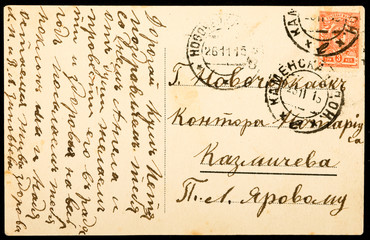Old Russian postcard
