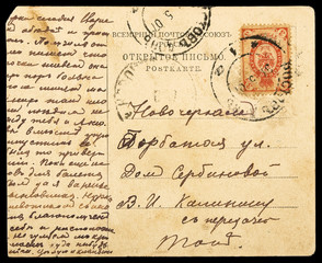 Fragment of Old Russian postcard