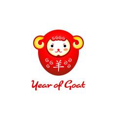 Cute 2015 Lunar Year of Goat symbol
