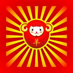 ChChinese 2015 Year of Goat symbol over golden rays