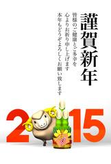 Kadomatsu, Brown Sheep, 2015, Greeting On White