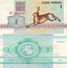 Банкнота 1 рубль 1992 года Беларусь