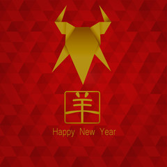 Happy Chinese New year with goat