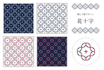 刺し子風パターン 「花十字」 4種類+刺繍パーツ