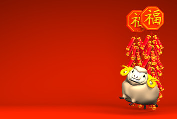 Lunar New Year's Firecrackers, Brown Sheep On Red Text Space