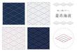 刺し子風パターン 「菱青海波」 4種類+刺繍パーツ - 75176315