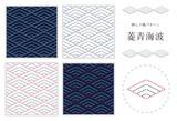 刺し子風パターン 「菱青海波」 4種類+刺繍パーツ
