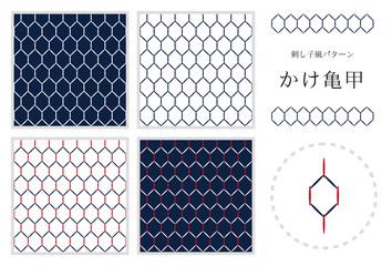 刺し子風パターン 「かけ亀甲」 4種類+刺繍パーツ