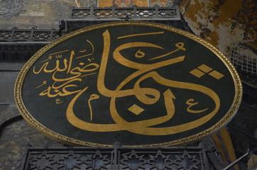 Islamic elements, Hagia Sophia