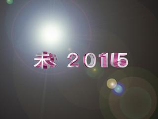 2015 未 ひつじ 羊 新春 新年
