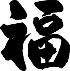 福 文字素材