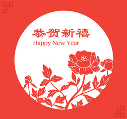 Floral Chinese New Year Greeting card