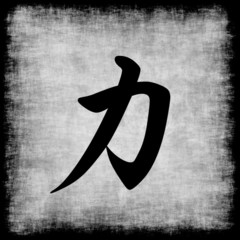 Strength in Chinese Calligraphy