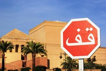 Stopschild - Verkehrsschild