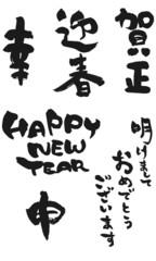 新年筆文字