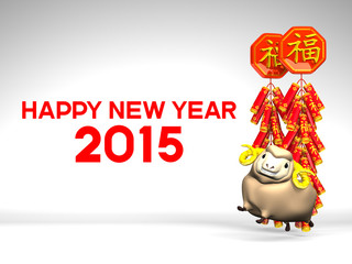 Lunar New Year's Firecrackers, Brown Sheep, Greeting On White