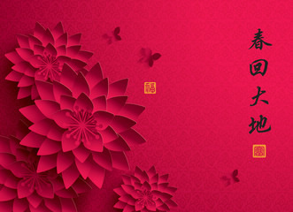 Chinese New Year. Vector Paper Graphic of Lotus.